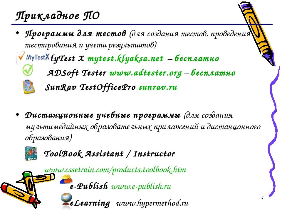 * Прикладное ПО Программы для тестов (для создания тестов, проведения тестиро...