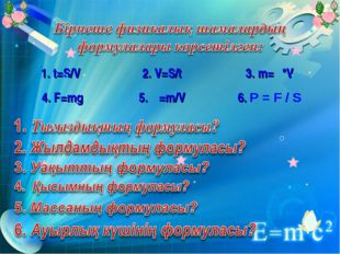 1. t=S/V 2. V=S/t3. m=ρ*V 4. F=mg5. ρ=m/V6. P = F / S