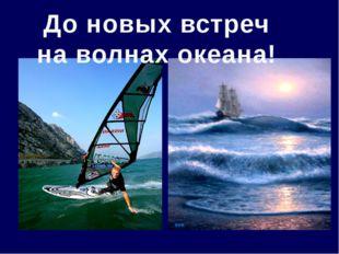До новых встреч на волнах океана!