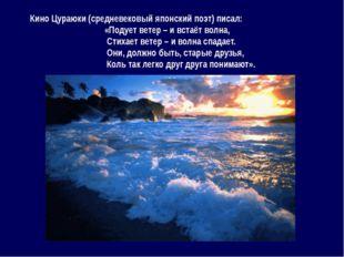 Кино Цураюки (средневековый японский поэт) писал: «Подует ветер – и встаёт во