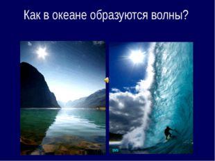 Как в океане образуются волны?