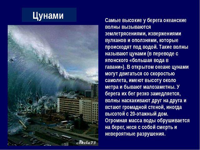Цунами Самые высокие у берега океанские волны вызываются землетрясениями, изв...