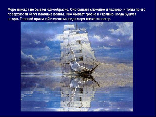Море никогда не бывает однообразно. Оно бывает спокойно и ласково, и тогда по...