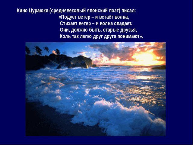 Кино Цураюки (средневековый японский поэт) писал: «Подует ветер – и встаёт во...
