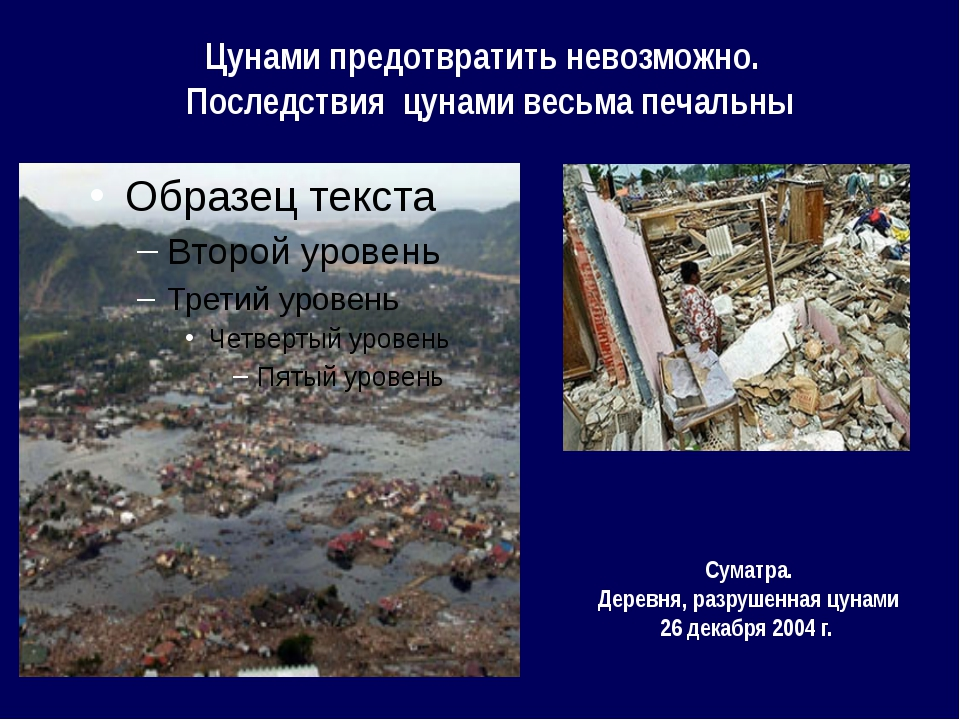 Цунами предотвратить невозможно. Последствия цунами весьма печальны Суматра....