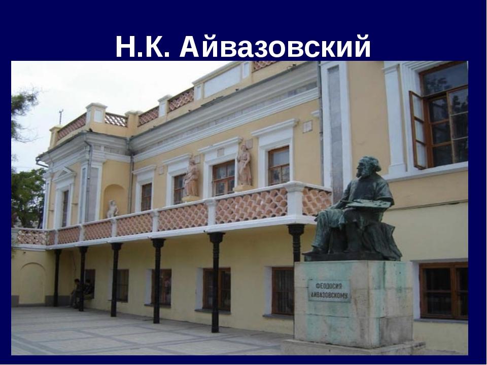 Н.К. Айвазовский Русский маринист. Он посвятил морю 600 своих картин. В 2015...
