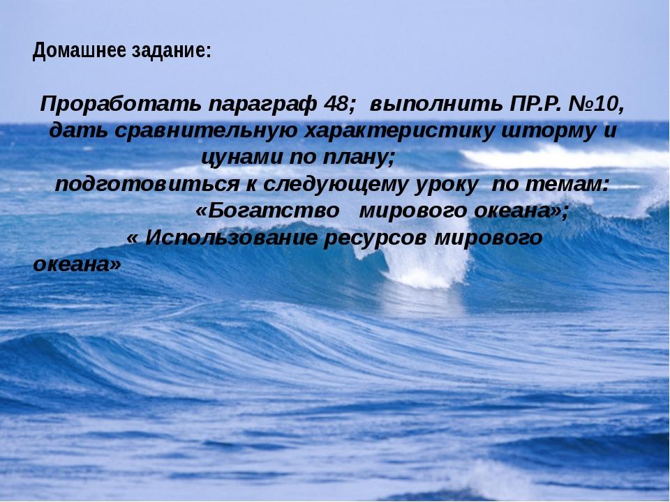 Домашнее задание: Проработать параграф 48; выполнить ПР.Р. №10, дать сравните...