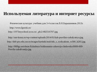 http://1973myschool.ucoz.ru/_ph/2/482516707.jpg http://um-krasa.ru/wp-content