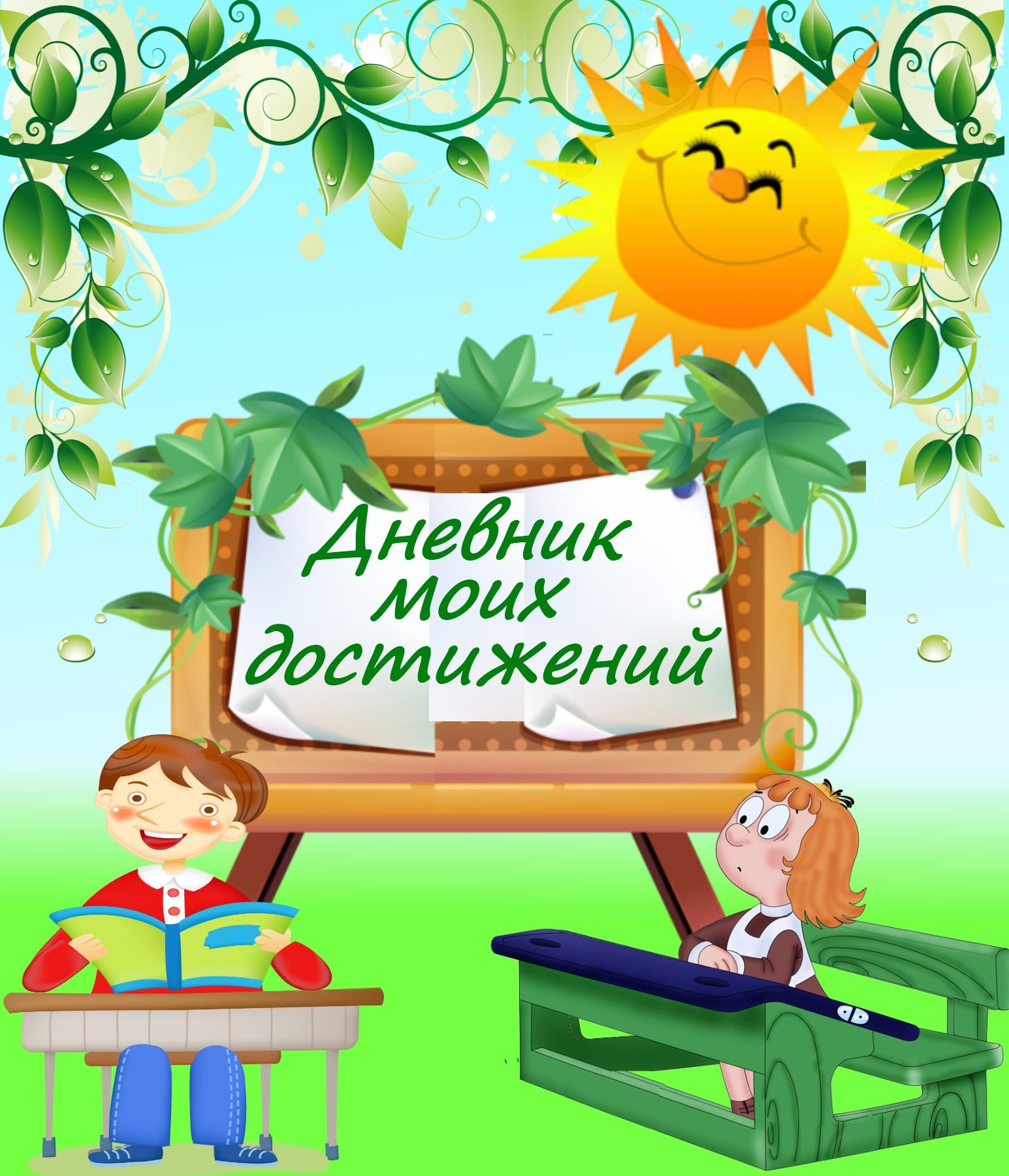 C:\Documents and Settings\Admin\Мои документы\Мои рисунки\Портфолио\Портфолио ученика\moi_dnevnik_dostizhenii.jpg