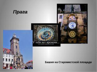 . Р.Величко Солнечные часы