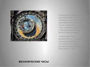 НЮРНБЕРГСКОЕ ЯЙЦО Примерно в 1500 году в Нюрнберге были изобретены совсем неб
