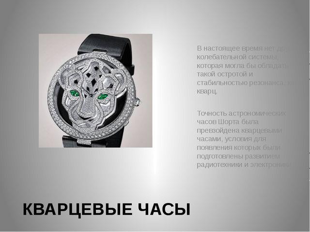 LED ЧАСЫ Свою историю диодные (led) часы начали в 2004 г . Их отличает нестан...