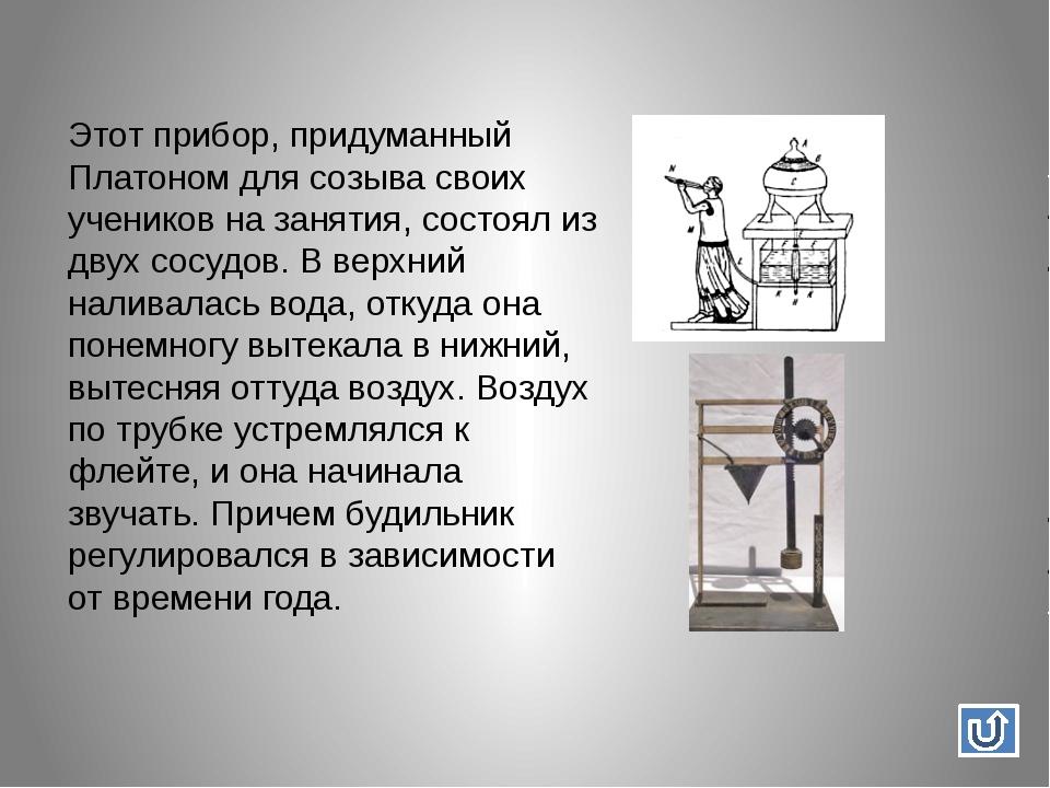Этот прибор, придуманный Платоном для созыва своих учеников на занятия, состо...