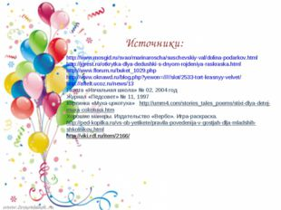 http://www.mosgid.ru/svao/marinaroscha/suschevskiy-val/dolina-podarkov.html h
