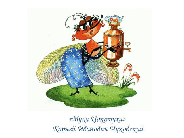 «Муха Цокотуха» Корней Иванович Чуковский