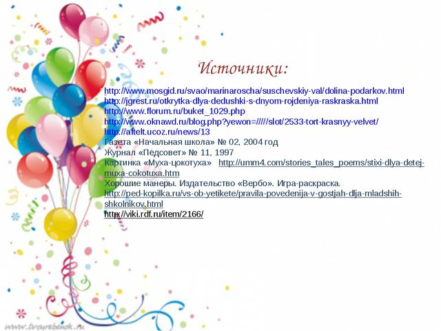 http://www.mosgid.ru/svao/marinaroscha/suschevskiy-val/dolina-podarkov.html h...
