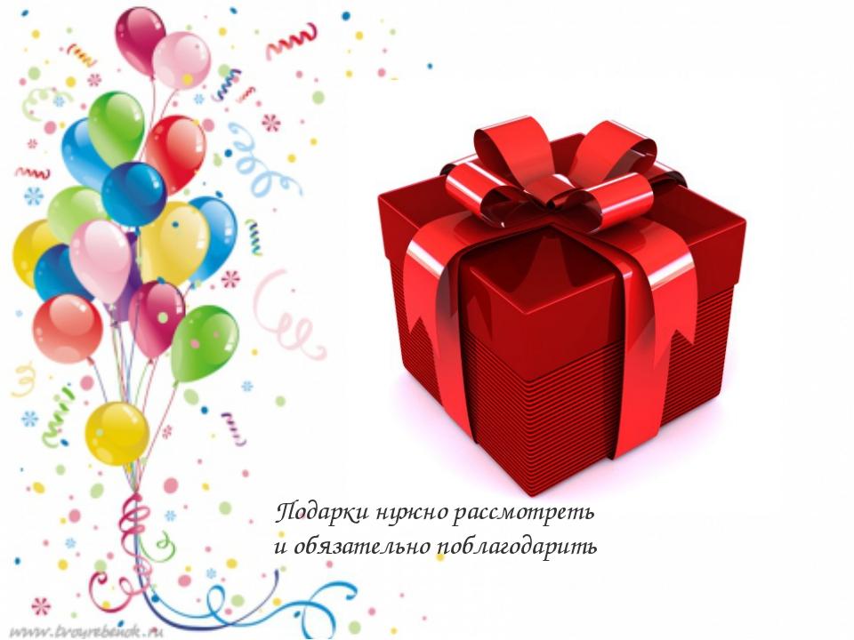 Подарки нужно рассмотреть и обязательно поблагодарить