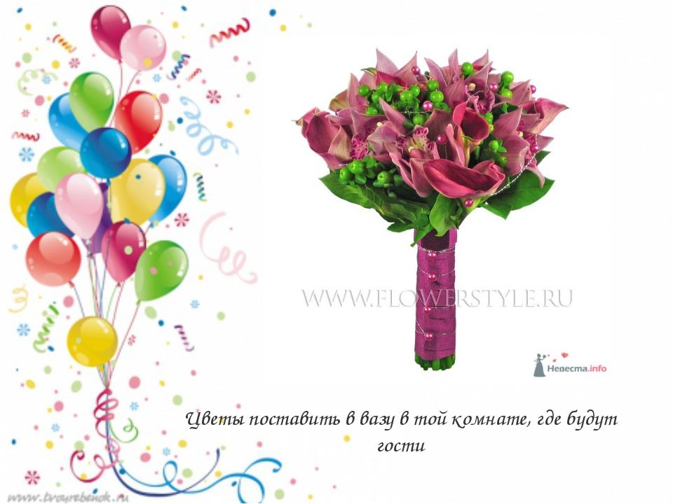 Цветы поставить в вазу в той комнате, где будут гости