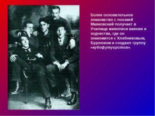 Более основательное знакомство с поэзией Маяковский получает в Училище живопи