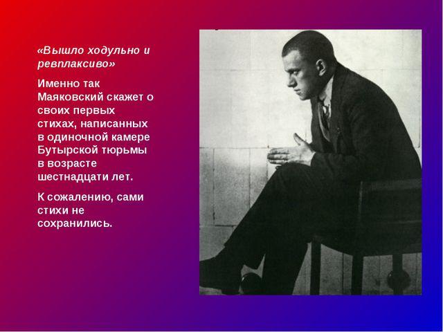 «Вышло ходульно и ревплаксиво» Именно так Маяковский скажет о своих первых ст...