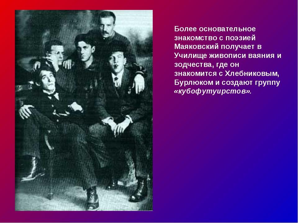 Более основательное знакомство с поэзией Маяковский получает в Училище живопи...