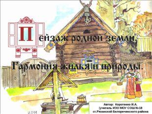 Автор: Коротенко И.А. (учитель ИЗО МОУ СОШ №18 ст.Рязанской Белореченского ра