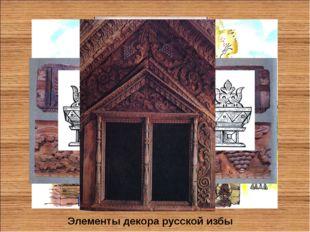 Элементы декора русской избы