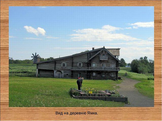 Вид на деревню Ямка.