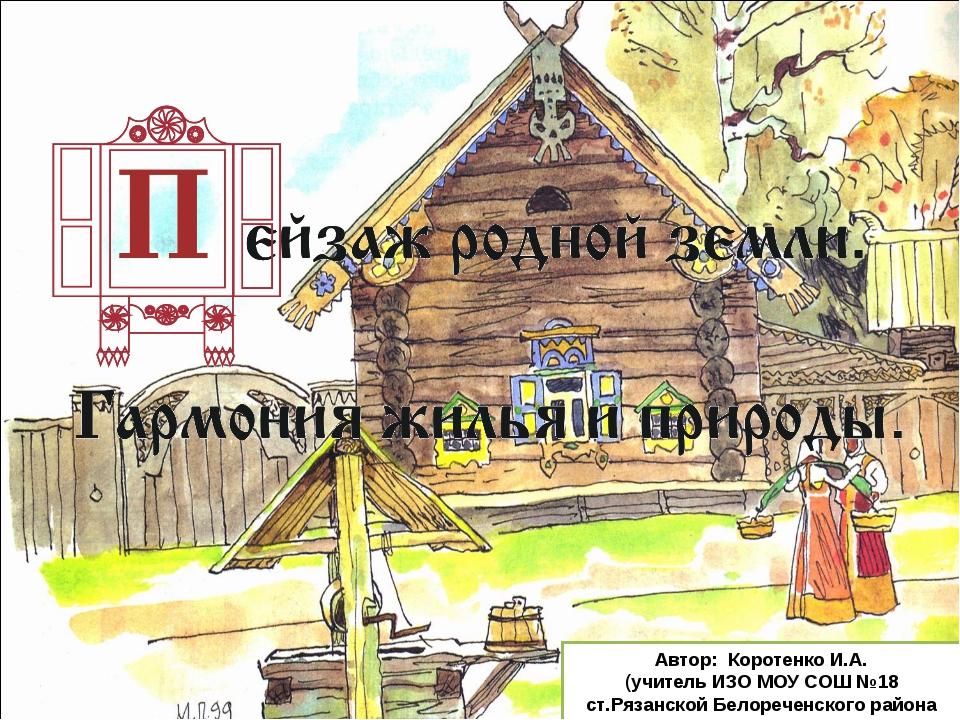 Автор: Коротенко И.А. (учитель ИЗО МОУ СОШ №18 ст.Рязанской Белореченского ра...