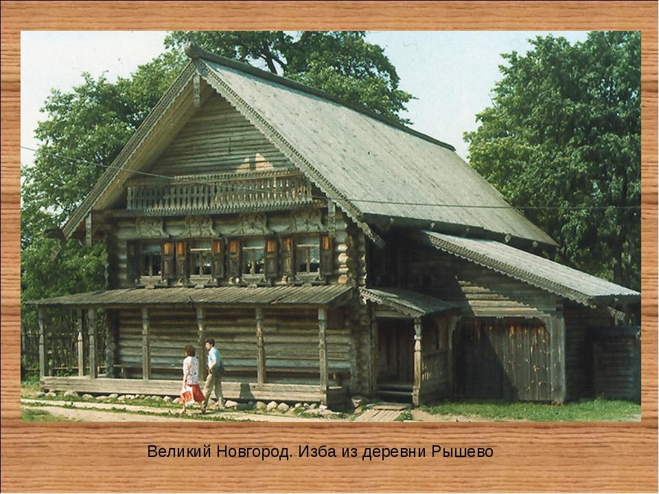 Великий Новгород. Изба из деревни Рышево
