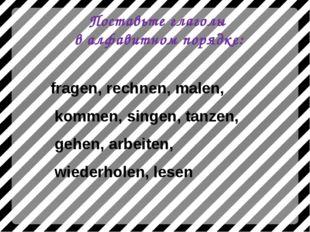Поставьте глаголы в алфавитном порядке: fragen, rechnen, malen, kommen, singe