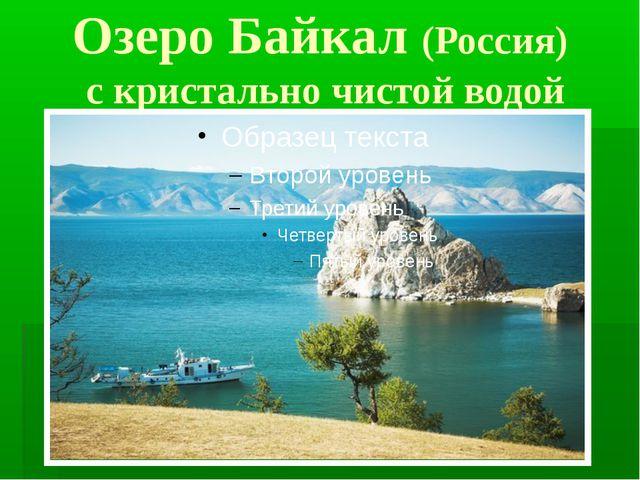 Озеро Байкал (Россия) с кристально чистой водой