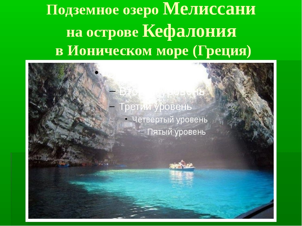Подземное озеро Мелиссани на острове Кефалония в Ионическом море (Греция)