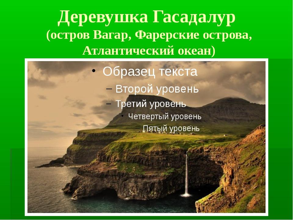 Деревушка Гасадалур (остров Вагар, Фарерские острова, Атлантический океан)