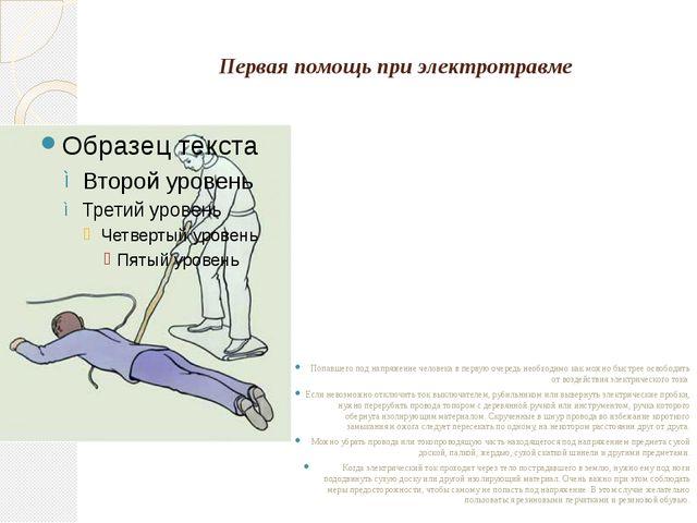 Первая Медицинская Помощь При Электротравмах Шпаргалка