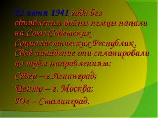 22 июня 1941 года без объявления войны немцы напали на Союз Советских Социал