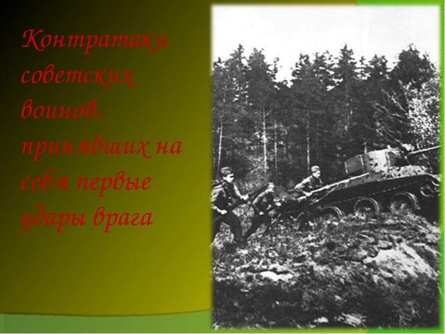 Контратаки советских воинов, принявших на себя первые удары врага