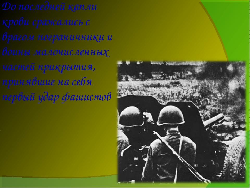 До последней капли крови сражались с врагом пограничники и воины малочисленны...