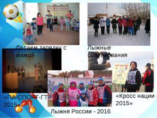 Лыжные соревнования Делаем зарядку с мамой «ПА-СПОРТ-ГТО-2015» «Кросс нации