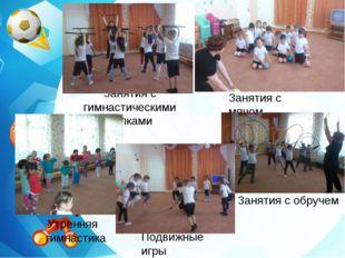 Подвижные игры Занятия с обручем Занятия с гимнастическими палками Занятия с
