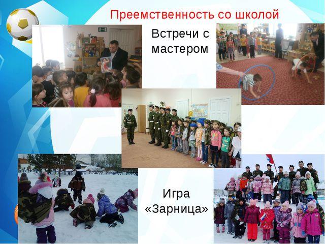 Преемственность со школой Встречи с мастером Игра «Зарница»