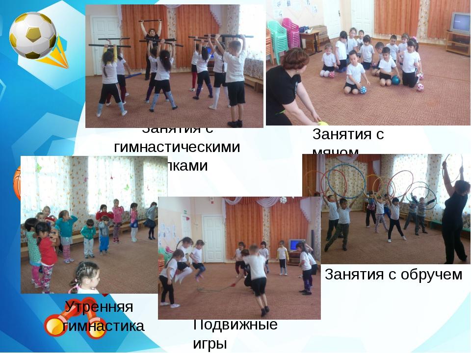 Подвижные игры Занятия с обручем Занятия с гимнастическими палками Занятия с...