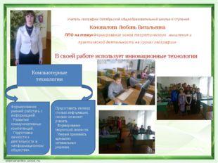 Учитель географии Октябрьской общеобразовательной школыI-II ступеней Коновало