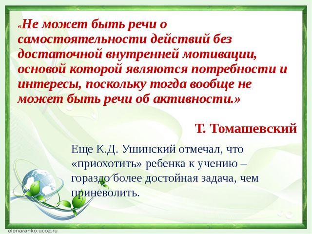 «Не может быть речи о самостоятельности действий без достаточной внутренней м...