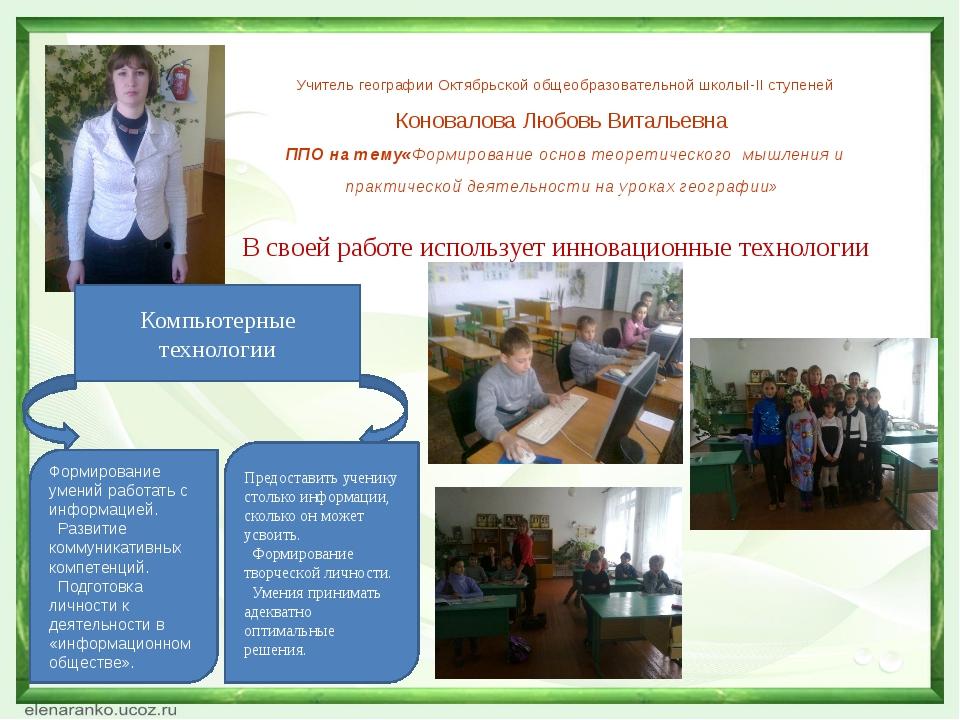 Учитель географии Октябрьской общеобразовательной школыI-II ступеней Коновало...