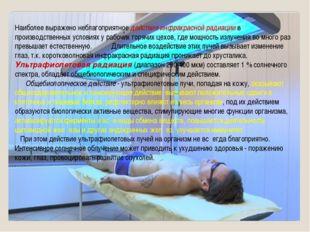 Наиболее выражено неблагоприятное действие инфракрасной радиации в производст