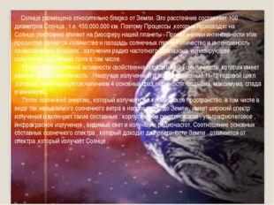 Солнце размещено относительно близко от Земли. Это расстояние составляет 100