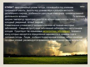 . КЛИМАТ –многолинейный режим погоды, сложившийся под влиянием графической ши