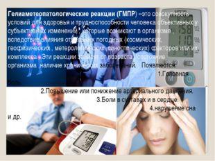 Гелиаметеопатологические реакции (ГМПР) –это совокупность условий для здоровь