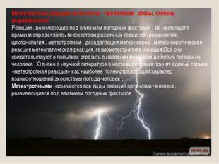 Метеотропные реакции на болезни : проявлении , фазы, степень выраженности . Р